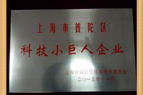 """公司荣获""""上海市普陀区科技小巨人企业""""称号!"""