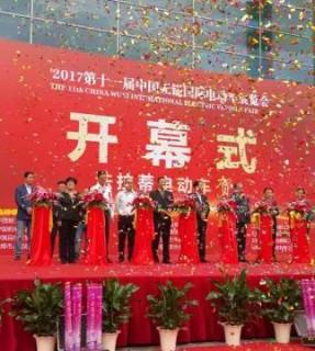 上海波导应邀参展——第11届中国无锡国际电动车展圆满落幕