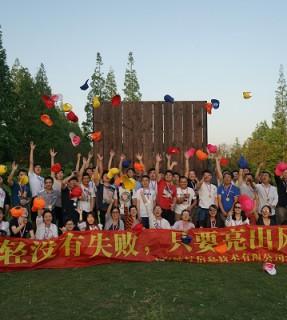 年轻没有失败,只要亮出风采!——上海波导2017长兴岛活动拓展
