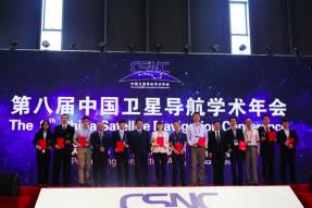 第八届中国卫星导航学术年会圆满落幕