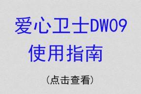 爱心卫士 DW09使用指南