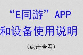 """""""E同游""""APP和设备使用说明"""