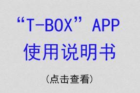 """T-BOX""APP使用说明书"